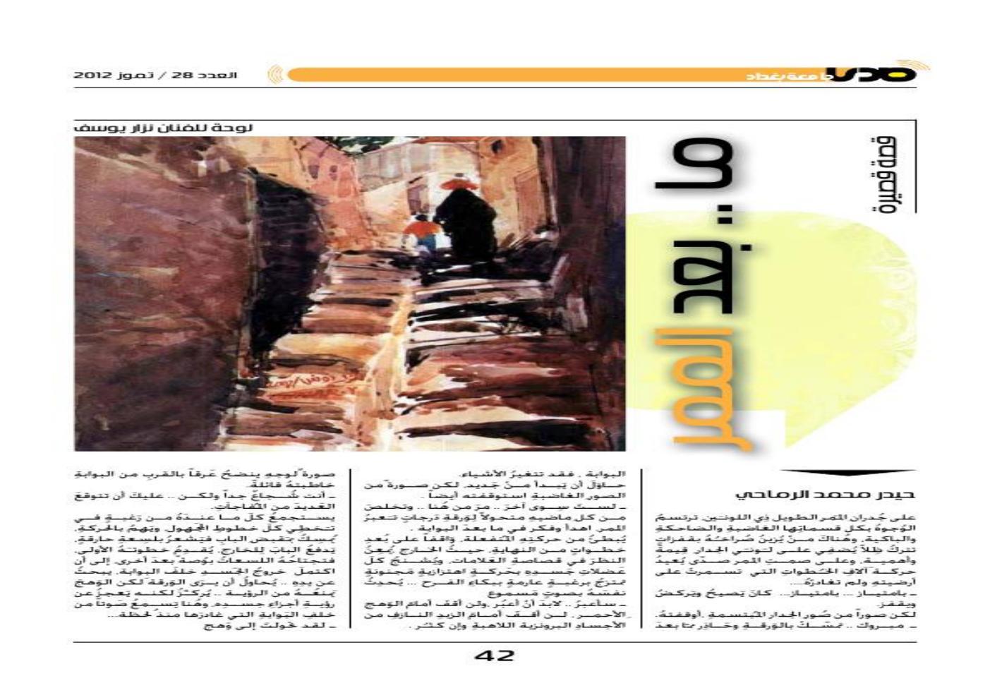 1a9a7d23e Index of /wp-content/uploads/bassim 2012/news/media2/Large