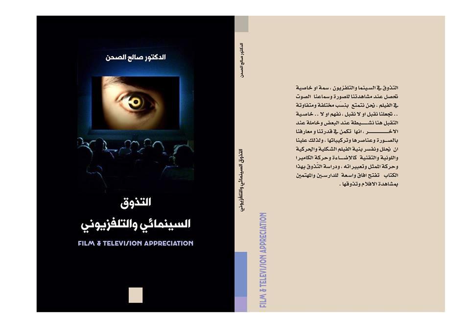 قسم الفنون السينمائية والتلفزيونية يصدر كتابا حول التذوق السينمائي والتلفزيوني