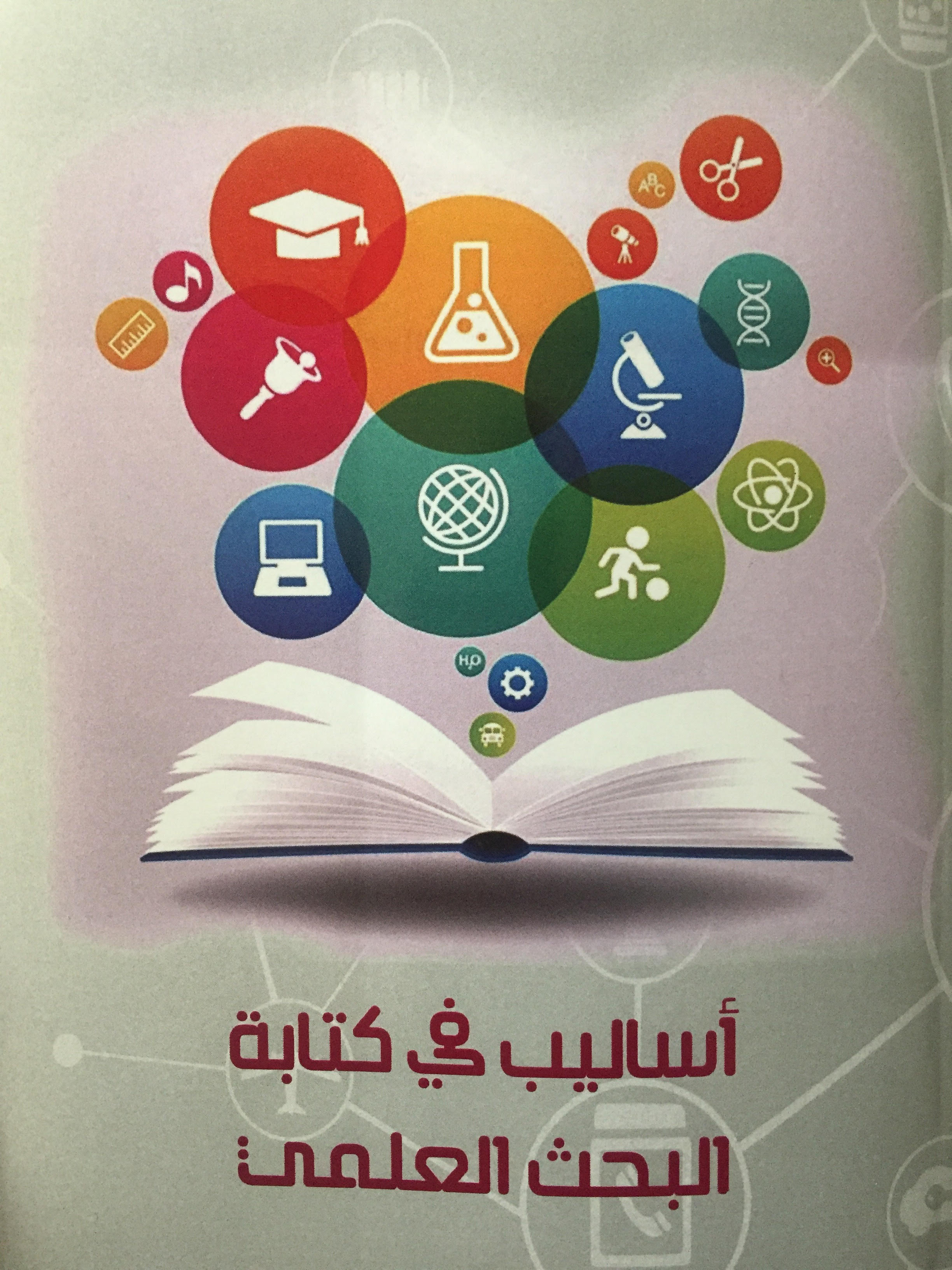 صدر حديثا للاستاذ الدكتور باسم الغبان كتاب اساليب في كتابة البحث العلمي