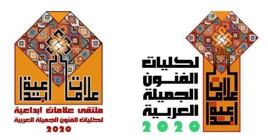 انطلاق جلسات الملتقى الدولي الاول لكليات الفنون الجميلة العربية