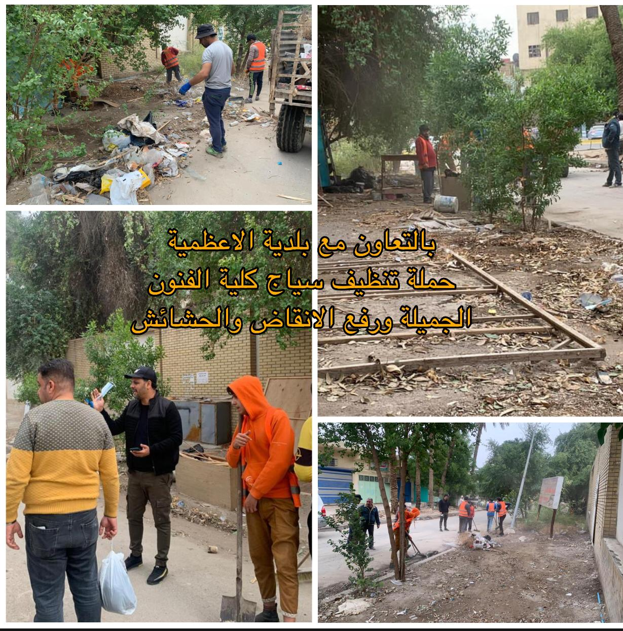 حملة لتنظيف واجهة كلية الفنون الجميلة بالتعاون مع بلدية الاعظمية