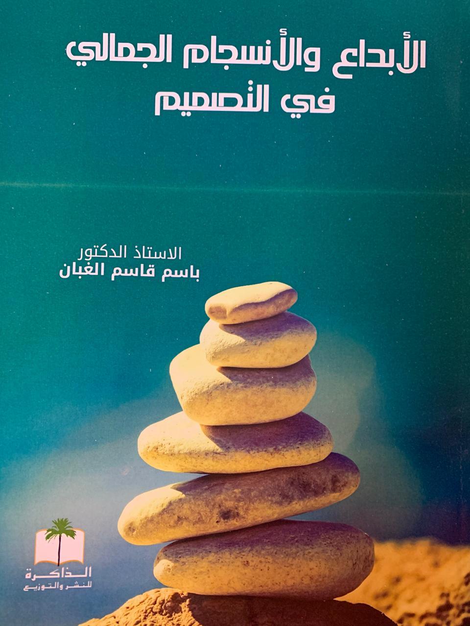 تدريسي من قسم التصميم يصدر كتابا عن الابداع والانسجام الجمالي في التصميم