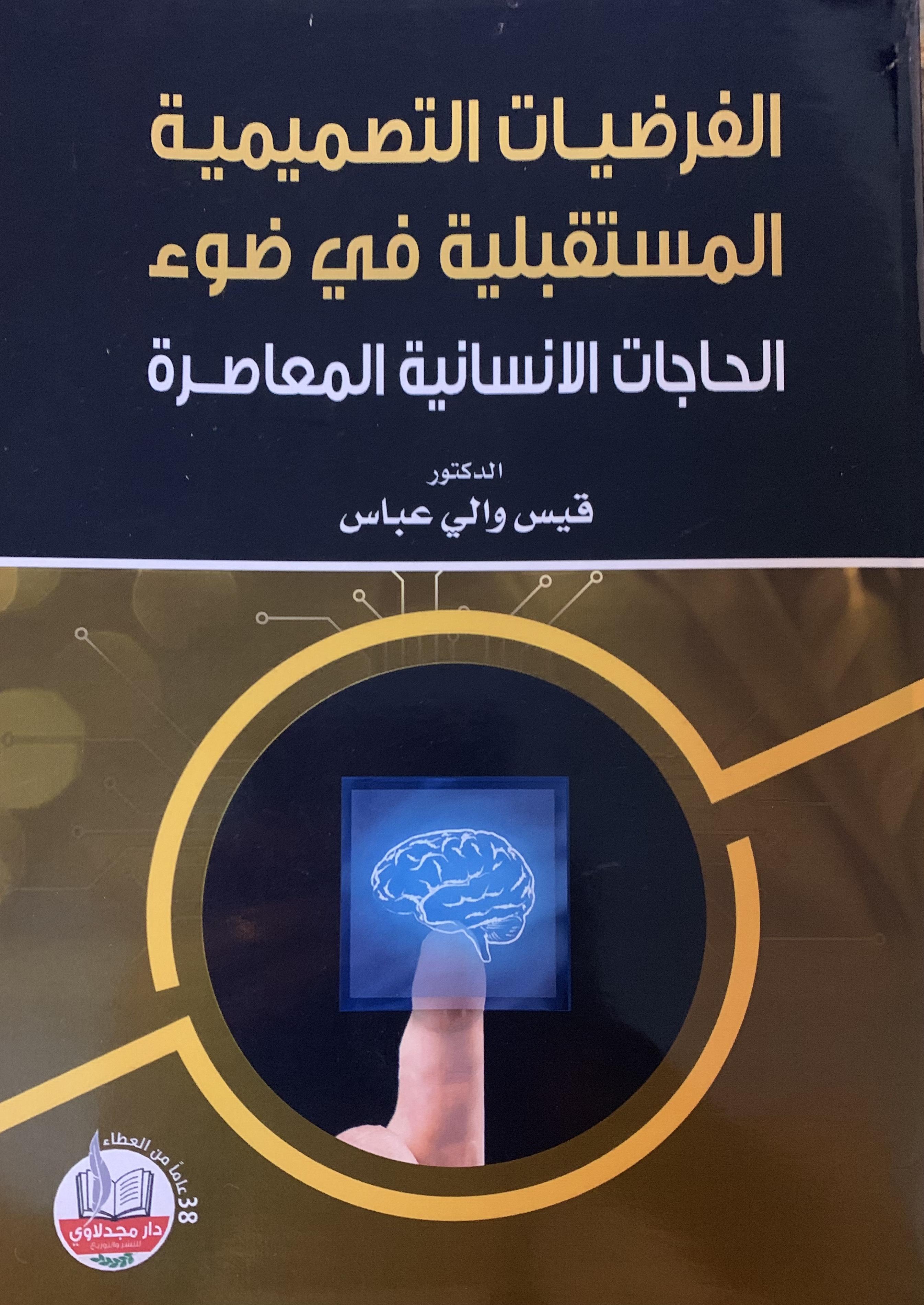 صدر حديثا كتاب الفرضيات التصميمية المستقبلية في ضوء الحاجات الإنسانية المعاصرة للدكتور المرحوم قيس والي عباس